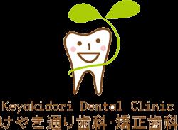 けやき通り歯科・矯正歯科