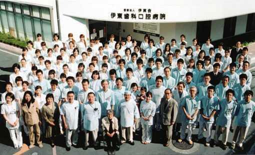 伊東歯科の写真
