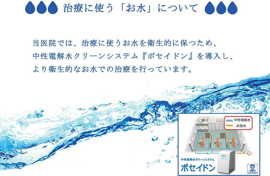 より衛生的な治療水を保つ除菌装置「ポセイドン」