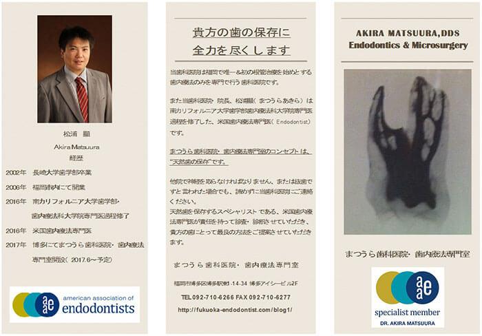松浦先生の福岡のオフィスのパンフレット