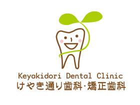 医療法人 熊本幸良会 けやき通り歯科・矯正歯科